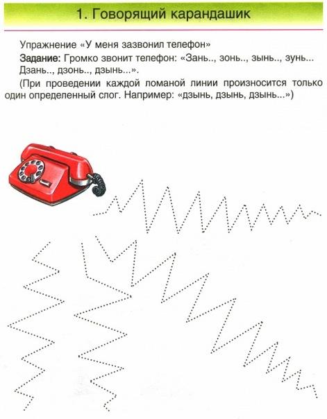 Автоматизация звука З