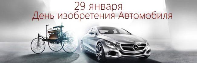 den-izobretenia-avtomobila