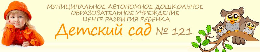 МАДОУ д/с №121 города Тюмени